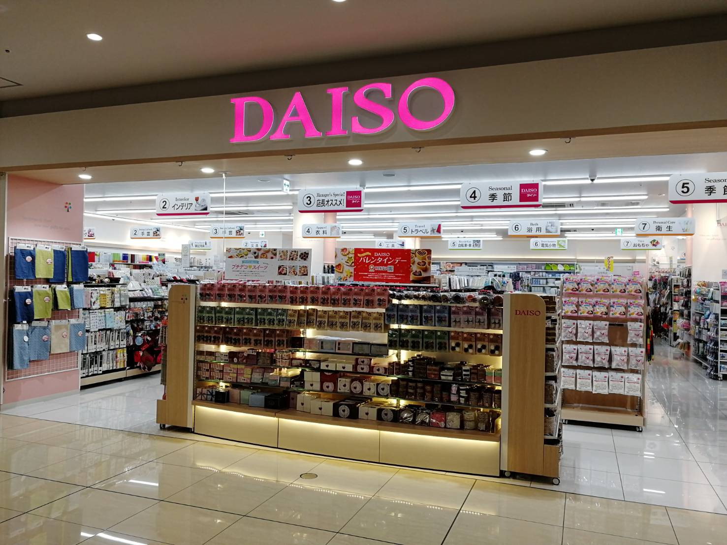 Магазин косметики Daiso